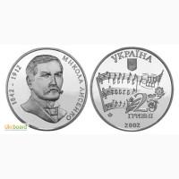 Монета 2 гривны 2002 Украина - Николай Лысенко