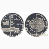 Монета 5 гривен 2006 Украина - 10 лет антарктической станции Академик Вернадский