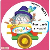 Украинские детские журналы. Равлик