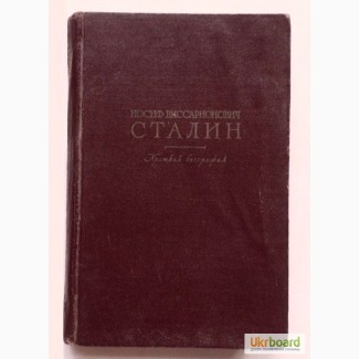 Сталин. Краткая биография. 1952г