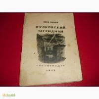 Книги антикварные -стихи
