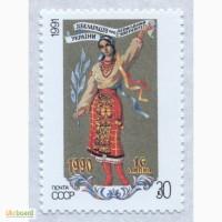 Почтовые марки. СССР. 1991. Декларация о государственном суверенитете Украины