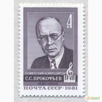Почтовые марки СССР 1981. 90-летие со дня рождения С.С.Прокофьева (1891-1953)