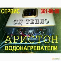 Ремонт - чистка бойлера Аристон в Киеве