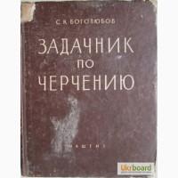 Сергей Боголюбов.Задачник по черчению