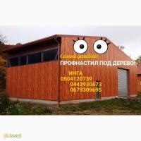 Профнастил под дерево для забора, профнатил для кровли деревянный. Цена в Киеве