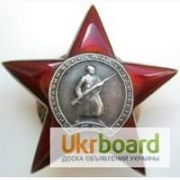 Куплю ордена СССР Киев по высокой цене куплю медали СССР Киев по высокой цене