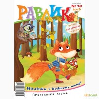 Познавательный журнал для детей Равлик