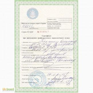 Сертификат нарколога