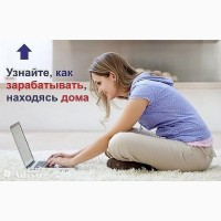 Работа на дому в сети Интернет