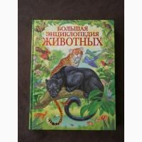 Подарочная «Большая энциклопедия животных»