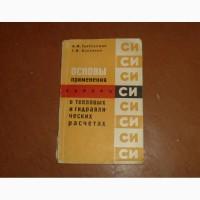 Основы применения единиц СИ в тепловых и гидравлических расчетах А. М. Грабовский
