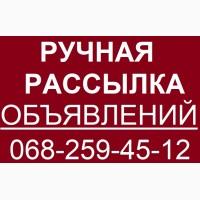 Рассылка объявлений Украина (Сумы)