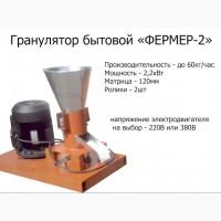 Гранулятор комбикорма и пеллет бытовой 2.2кВт