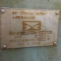 Продам 3 термопластавтомата ДЕ-3330Ф1