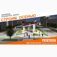 Газобетон AEROC на сезон осень 2018 - зима 2019