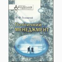 Продам книгу Політичний менеджмент