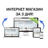 Разработка и Создание интернет магазина под ключ за 3 дня