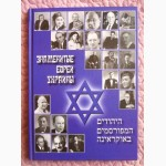 Знаменитые евреи Украины. Авторы: Р.Мирский, А.Найман