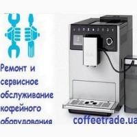Ремонтировать кофемашину Saeco в Киеве недорого