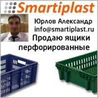 Ящик перфорированный решетчатый с дырочками