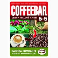 Кофе свежеобжаренный COFFEEBAR 5-5