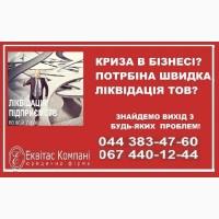 Экспресс-ликвидация ООО, ЧП. Ликвидация фирмы Одесса