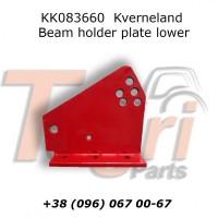 KK083660 Пластина верхня Kverneland