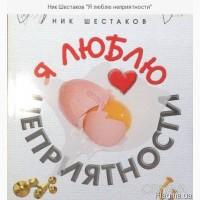 Книга Ник Шестаков `Я люблю неприятности`