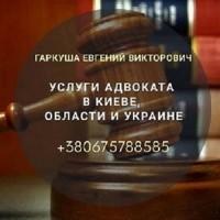Адвокат Київ. Послуги адвоката в Києві
