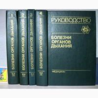 Болезни органов дыхания Руководство для врачей 4 томах Общая Частная пульмонология Палеева