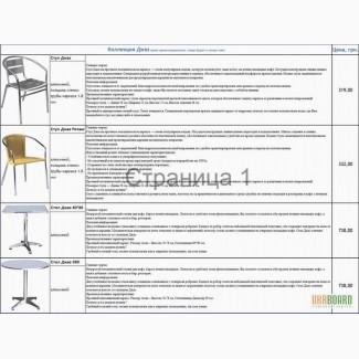 Стул Джаз на металлическом каркасе, ротонг, столик Джаз Киев