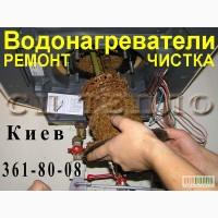 Чистка водонагревателей, бойлеров. Киев
