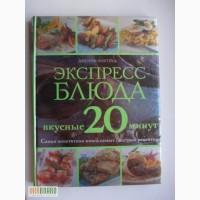 Книга - Экспрес блюда. Вкусные 20 минут Дженни Флитвуд
