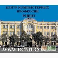 РЦНИТ - Курсы 3D MAX в Харькове , Курсы Vray, Курсы AutoCad