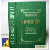 В обороні віри. Збірник статей, присвячений 1000-літ хрещення України (-Руси) Канада 1988