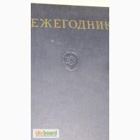 Большая советская энциклопедия1963г