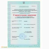 Получение Строительной лицензии