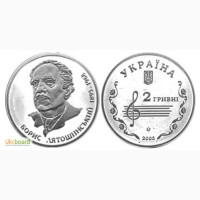 Монета 2 гривны 2005 Украина - Борис Лятошинский