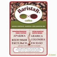 Кофе свежеобжаренный в зернах Арабика Колумбия Эксельсо и другие сорта