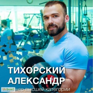 Персональный тренер Александр Тихорский