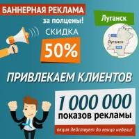 Баннерная реклама в Луганске, 1 миллион показов со скидкой 50%