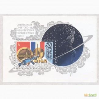 Почтовые марки СССР 1982 блок Советско-французский полет на корабле СоюзТ6