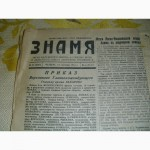 Газеты разные -5