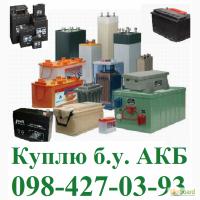Сдать аккумулятор Киев цена. О98; 427; ОЗ; 9З Сдать Аккумуляторы б/у в Киеве