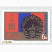 Почтовые марки СССР 1974. 50-летие Монгольской Народной Республики