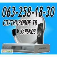 Харьков спутниковая тв антенна продажа спутниковой антенны в Харькове установка ремонт