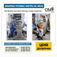 Ростовые фигуры объемная реклама бутафория муляжи