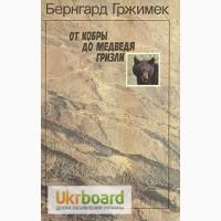 Бернхард Гржимек.От кобры до медведя гризли