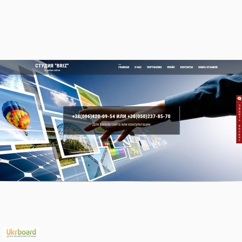 Студия создания сайтов украина продвижение сайтов англия